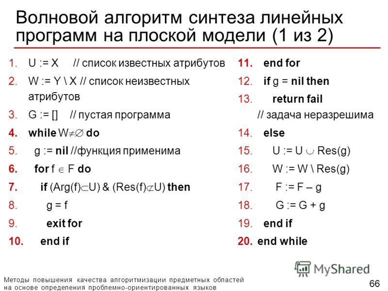 Методы повышения качества алгоритмизации предметных областей на основе определения проблемно-ориентированных языков Волновой алгоритм синтеза линейных программ на плоской модели (1 из 2) 1.U := X // список известных атрибутов 2.W := Y \ X // список н