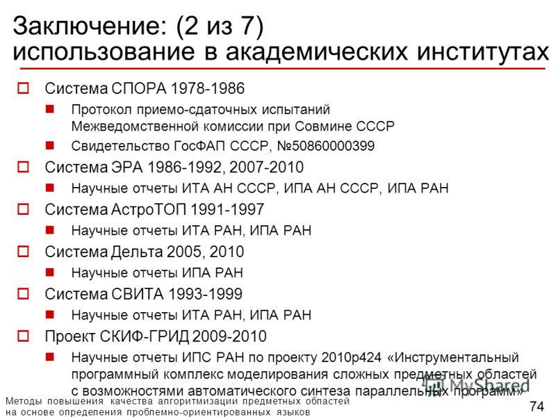 Методы повышения качества алгоритмизации предметных областей на основе определения проблемно-ориентированных языков Заключение: (2 из 7) использование в академических институтах Система СПОРА 1978-1986 Протокол приемо-сдаточных испытаний Межведомстве