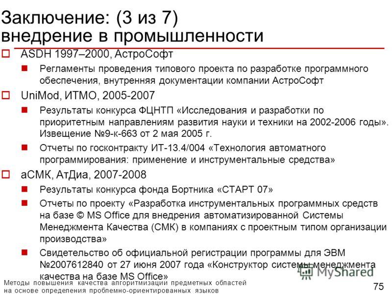 Методы повышения качества алгоритмизации предметных областей на основе определения проблемно-ориентированных языков 75 Заключение: (3 из 7) внедрение в промышленности ASDH 1997–2000, АстроСофт Регламенты проведения типового проекта по разработке прог