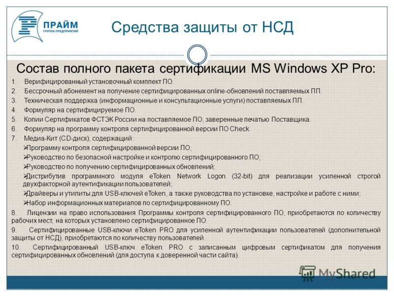 Состав полного пакета сертификации MS Windows XP Pro: 1. Верифицированный установочный комплект ПО. 2. Бессрочный абонемент на получение сертифицированных online-обновлений поставляемых ПП. 3. Техническая поддержка (информационные и консультационные