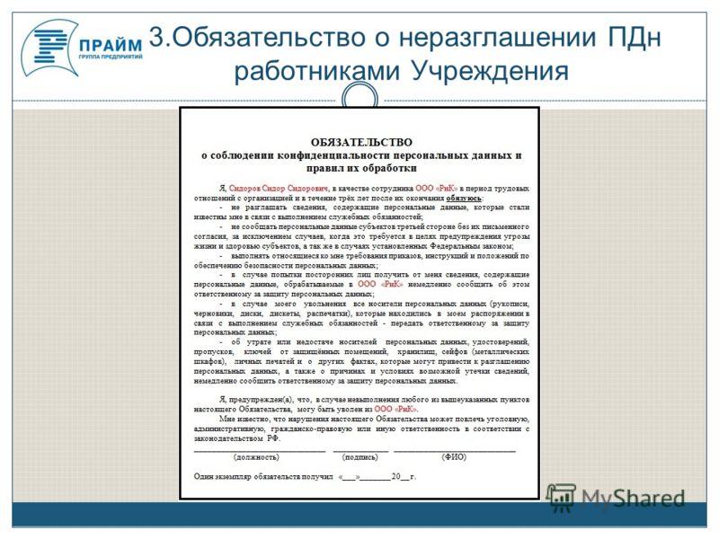 3.Обязательство о неразглашении ПДн работниками Учреждения