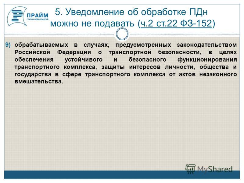 9)обрабатываемых в случаях, предусмотренных законодательством Российской Федерации о транспортной безопасности, в целях обеспечения устойчивого и безопасного функционирования транспортного комплекса, защиты интересов личности, общества и государства