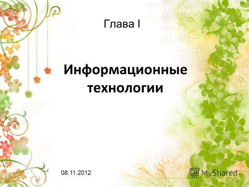 Информационные технологии Глава I 08.11.2012