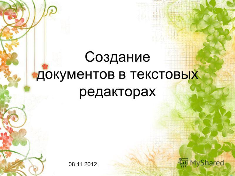 Создание документов в текстовых редакторах 08.11.2012