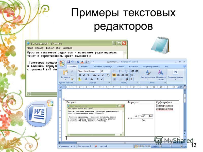 Примеры текстовых редакторов 13