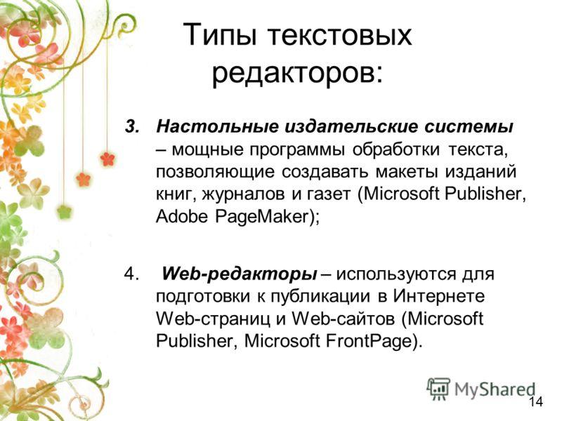 3.Настольные издательские системы – мощные программы обработки текста, позволяющие создавать макеты изданий книг, журналов и газет (Microsoft Publishe