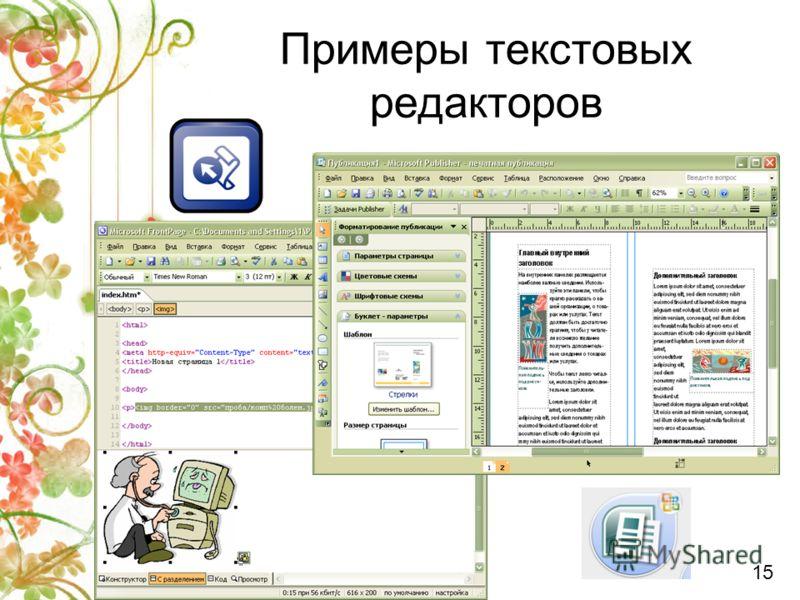 Примеры текстовых редакторов 15
