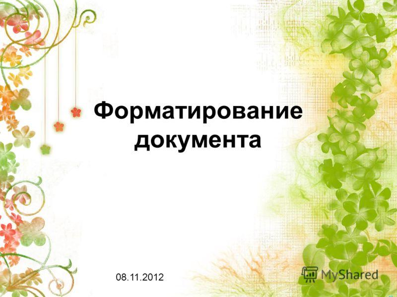 Форматирование документа 08.11.2012