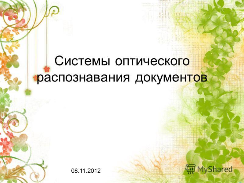 Системы оптического распознавания документов 08.11.2012