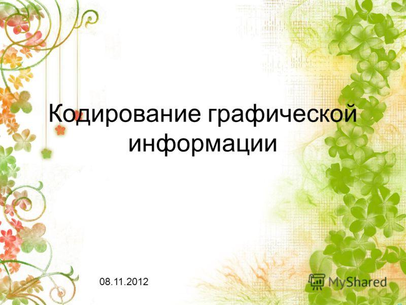 Кодирование графической информации 08.11.2012