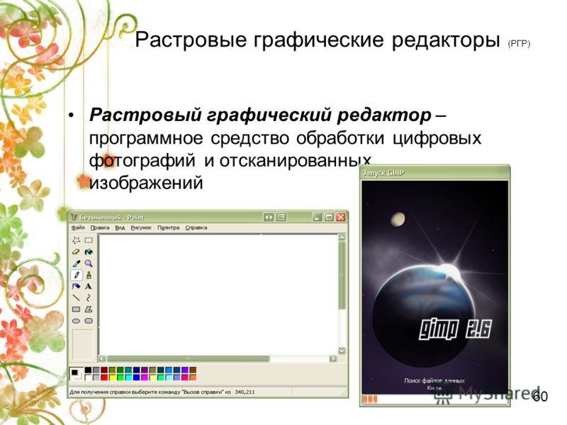 Растровый графический редактор – программное средство обработки цифровых фотографий и отсканированных изображений 60 Растровые графические редакторы (РГР)
