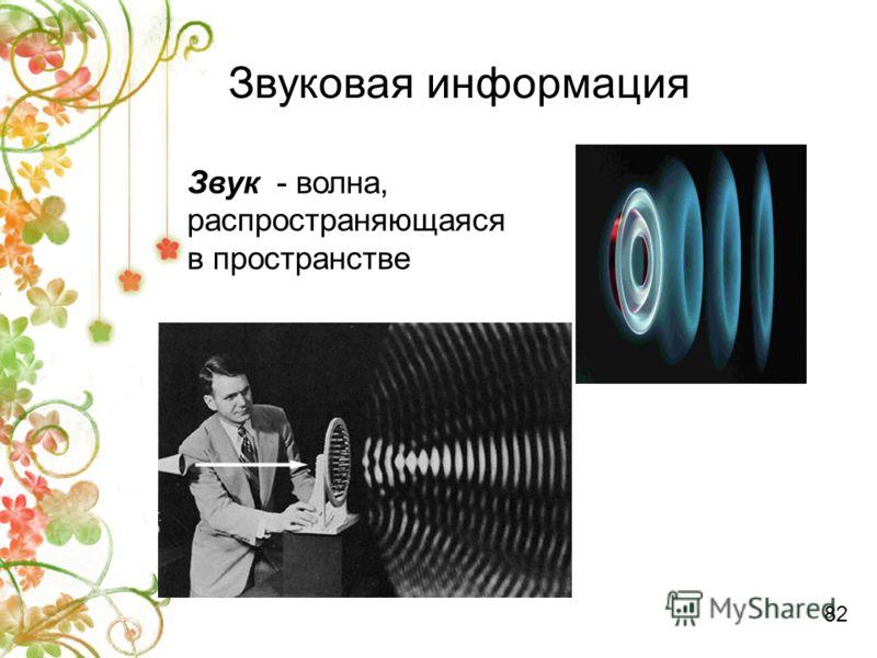 Звуковая информация Звук - волна, распространяющаяся в пространстве 82