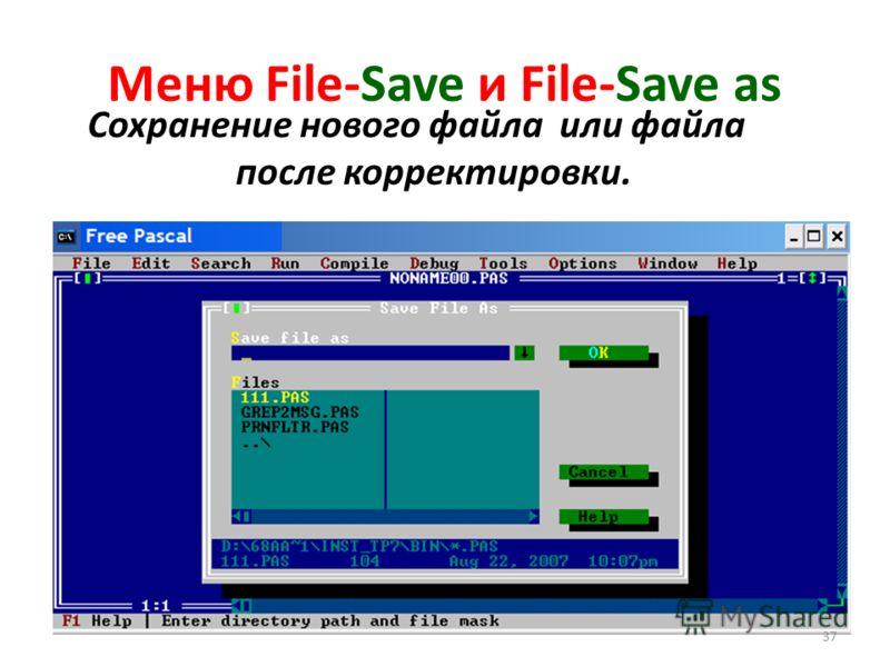 Меню File-Save и File-Save as Сохранение нового файла или файла после корректировки. 37
