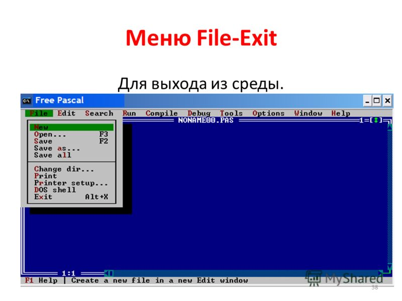 Меню File-Exit Для выхода из среды. 38