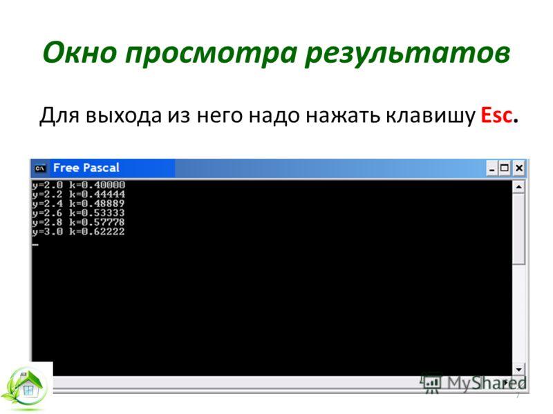 Окно просмотра результатов Для выхода из него надо нажать клавишу Esc. 7
