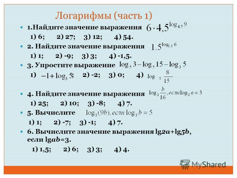 Решите уравнения 1. sin x = 0 2. cos x = 0 3. tq x = 0 4. ctq x = 0 5. sin x = 1 6. cos x = 1 7. tq x = 1. 8. 2sin x = -1 9. сos2х=0 10. sin 3x=1. 1.sin x = -1 2. cos x = 1 3. tq x = -1 4. ctq x = 1 5. sin x = - 1 6. cos x = -1 7. tq x = -1 8. -2cos