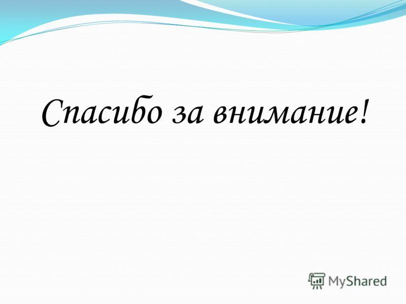 «Учитель живёт до тех пор, пока учится, как только он перестаёт учиться, в нём умирает учитель». К.Д.Ушинский