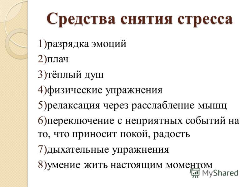 лечение панических атак в москве