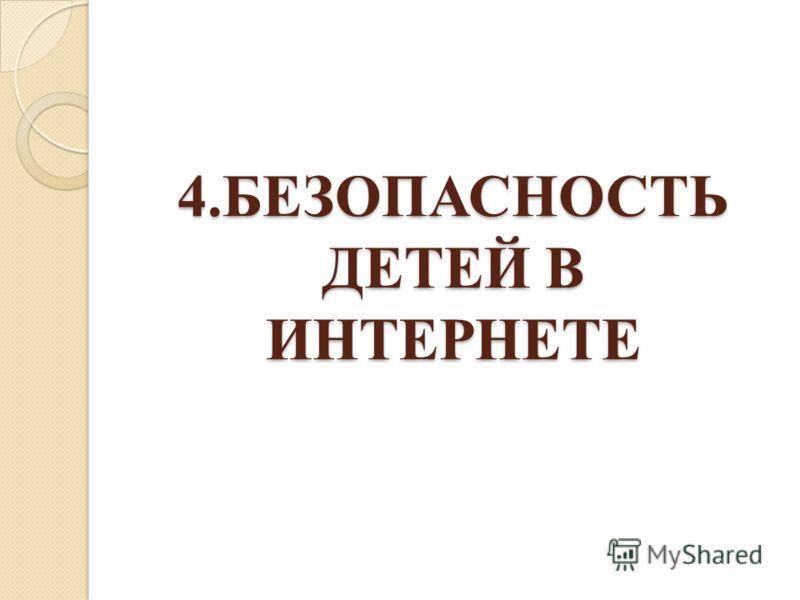4.БЕЗОПАСНОСТЬ ДЕТЕЙ В ИНТЕРНЕТЕ