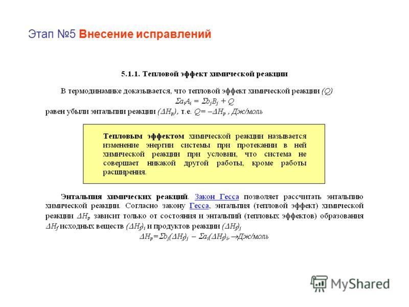 Этап 5 Внесение исправлений