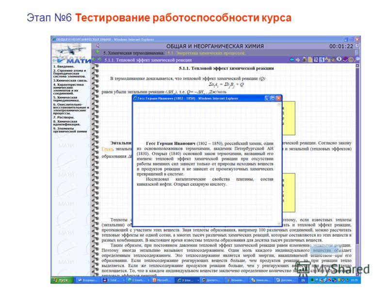 Этап 6 Тестирование работоспособности курса