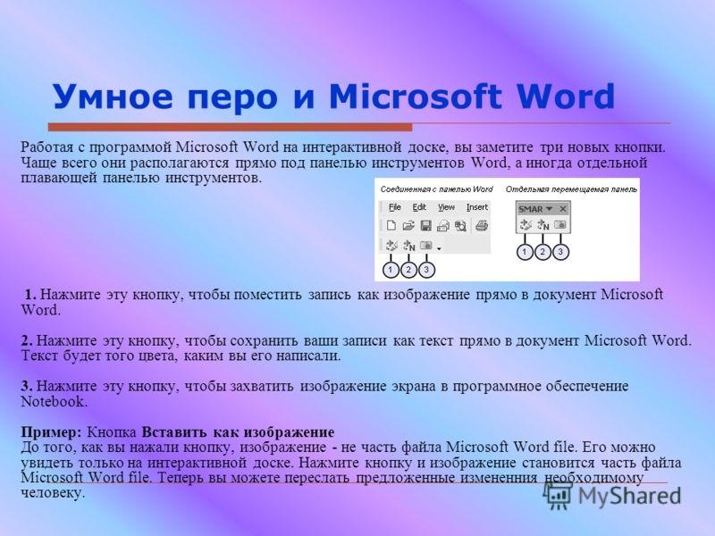 Умное перо и Microsoft Word Работая с программой Microsoft Word на интерактивной доске, вы заметите три новых кнопки. Чаще всего они располагаются прямо под панелью инструментов Word, а иногда отдельной плавающей панелью инструментов. 1. Нажмите эту
