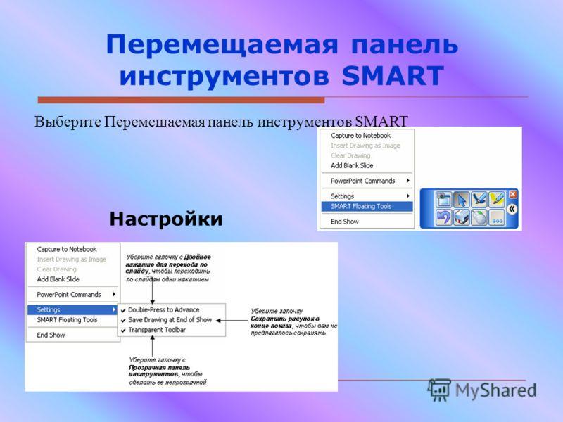 Перемещаемая панель инструментов SMART Выберите Перемещаемая панель инструментов SMART Настройки