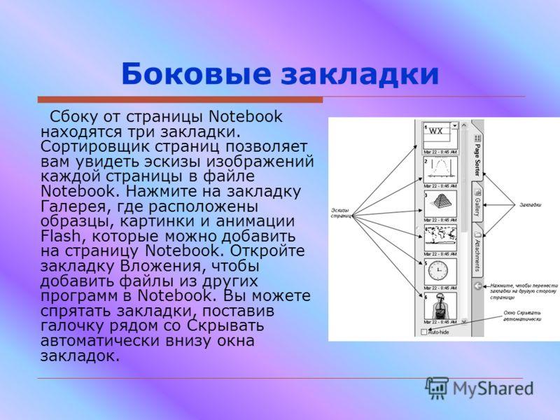 Боковые закладки Сбоку от страницы Notebook находятся три закладки. Сортировщик страниц позволяет вам увидеть эскизы изображений каждой страницы в файле Notebook. Нажмите на закладку Галерея, где расположены образцы, картинки и анимации Flash, которы