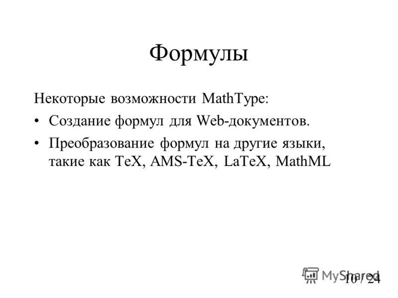 Формулы Некоторые возможности MathType: Создание формул для Web-документов. Преобразование формул на другие языки, такие как TeX, AMS-TeX, LaTeX, MathML 10 / 24