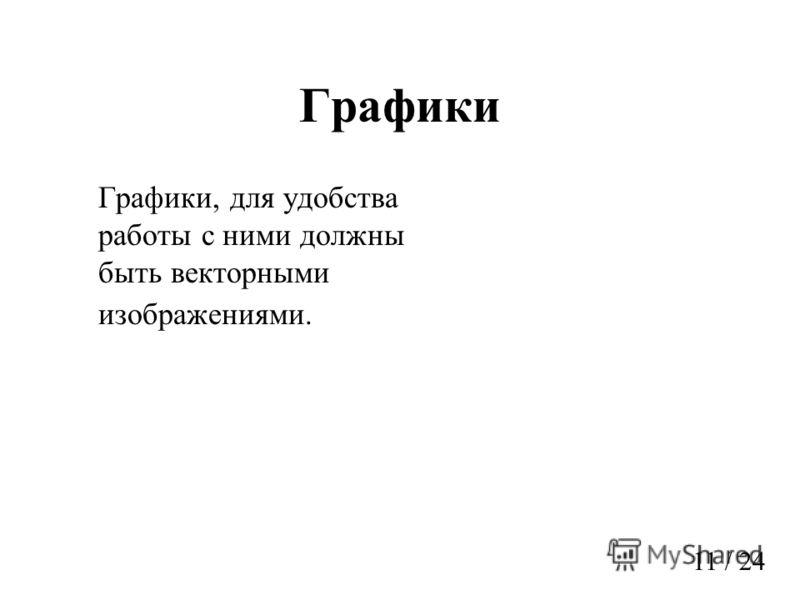 Графики Графики, для удобства работы с ними должны быть векторными изображениями. 11 / 24