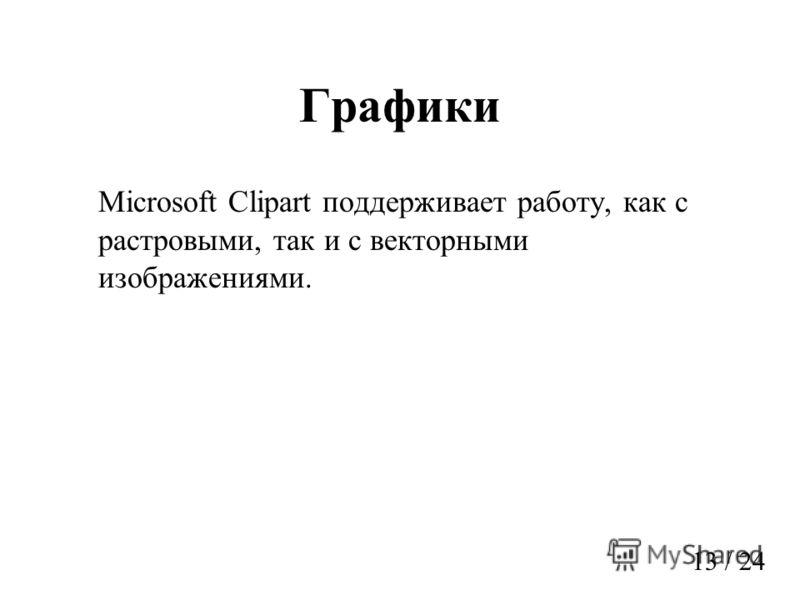 Графики Microsoft Clipart поддерживает работу, как с растровыми, так и с векторными изображениями. 13 / 24