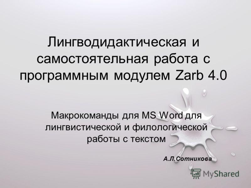 Лингводидактическая и самостоятельная работа с программным модулем Zarb 4.0 Макрокоманды для MS Word для лингвистической и филологической работы с текстом А.Л.Сотникова