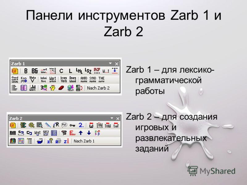 Панели инструментов Zarb 1 и Zarb 2 Zarb 1 – для лексико- грамматической работы Zarb 2 – для создания игровых и развлекательных заданий