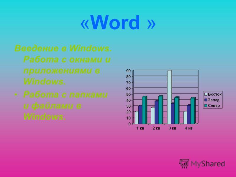 «Word » Введение в Windows. Работа с окнами и приложениями в Windows. Работа с папками и файлами в Windows.