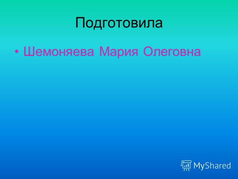 Подготовила Шемоняева Мария Олеговна