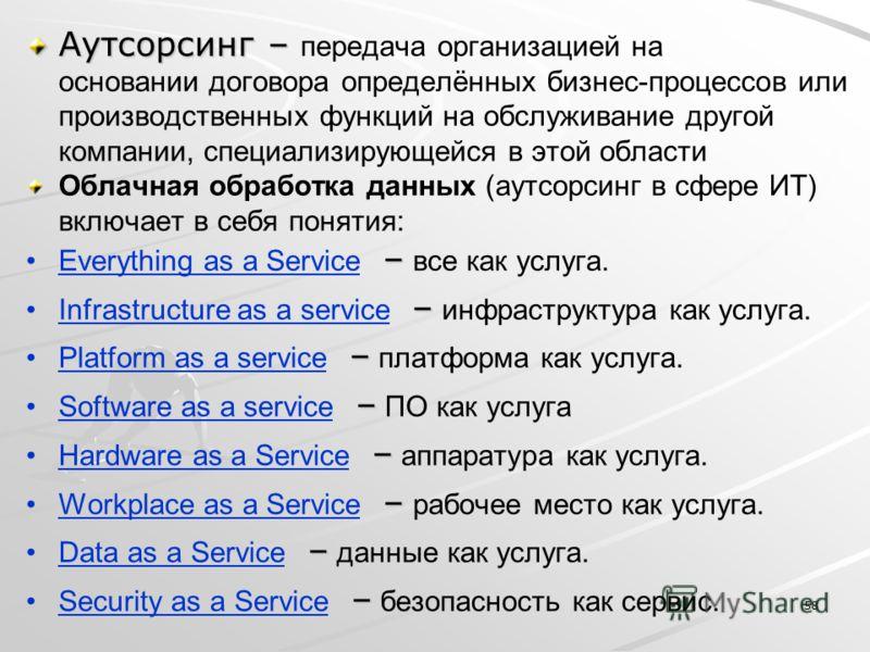 Аутсорсинг – Аутсорсинг – передача организацией на основании договора определённых бизнес-процессов или производственных функций на обслуживание другой компании, специализирующейся в этой области Облачная обработка данных (аутсорсинг в сфере ИТ) вклю