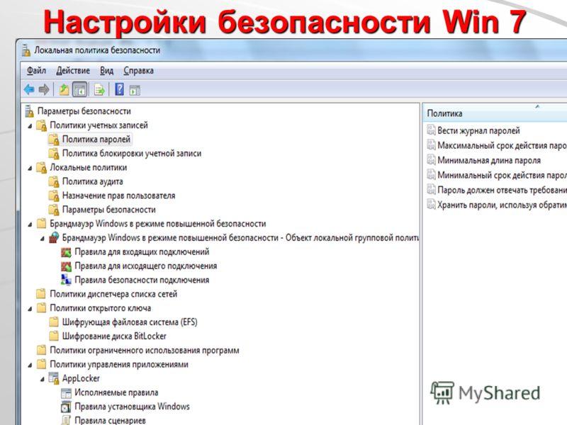 Настройки безопасности Win 7