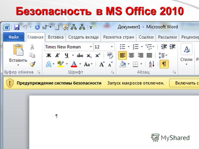 Безопасность в MS Offiсe 2010