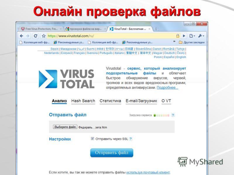 Онлайн проверка файлов