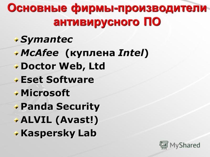 Основные фирмы-производители антивирусного ПО Symantec MсAfee (куплена Intel) Doctor Web, Ltd Eset Software Microsoft Panda Security ALVIL (Avast!) Kaspersky Lab