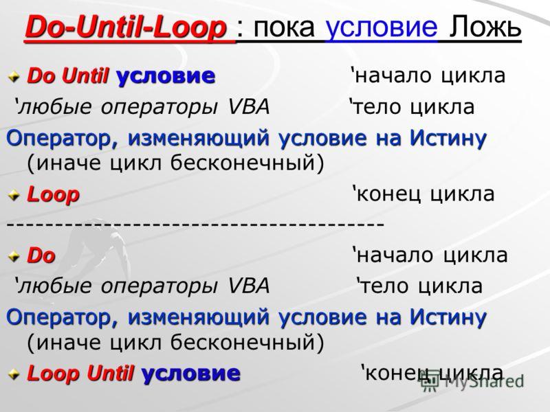 Do-Until-Loop Do-Until-Loop : пока условие Ложь Do Until условие Do Until условие начало цикла любые операторы VBA тело цикла Оператор, изменяющий условие на Истину Оператор, изменяющий условие на Истину (иначе цикл бесконечный) Loop Loop конец цикла