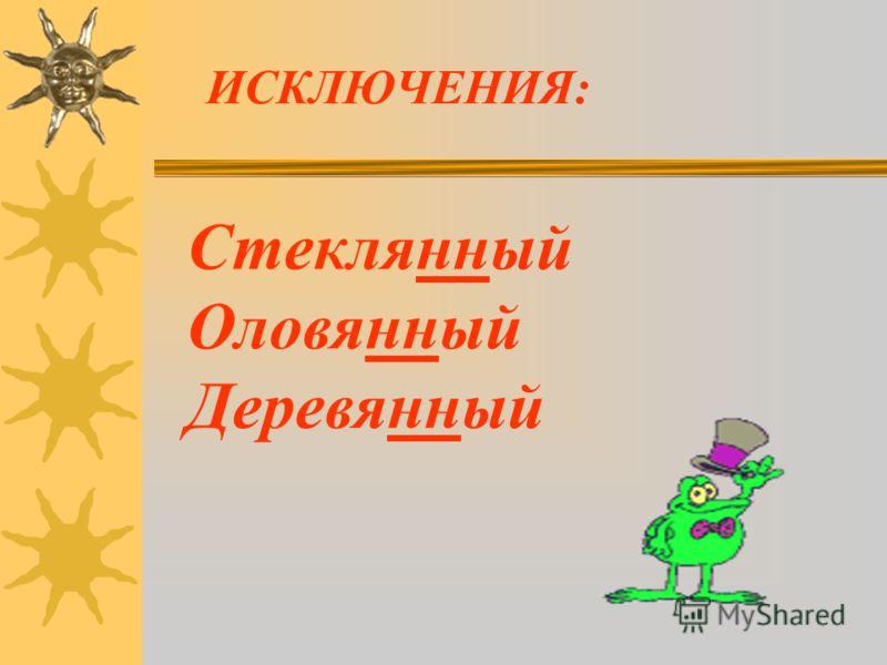 ИСКЛЮЧЕНИЯ: Стеклянный Оловянный Деревянный