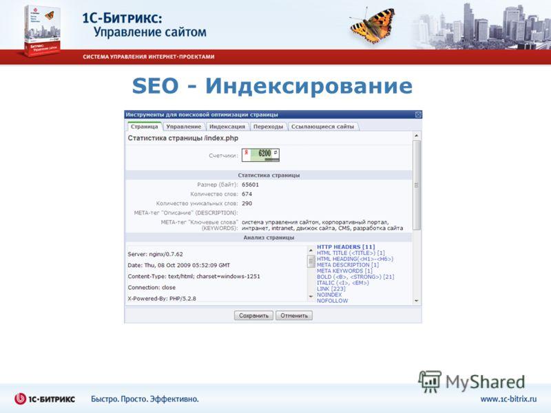 SEO - Индексирование