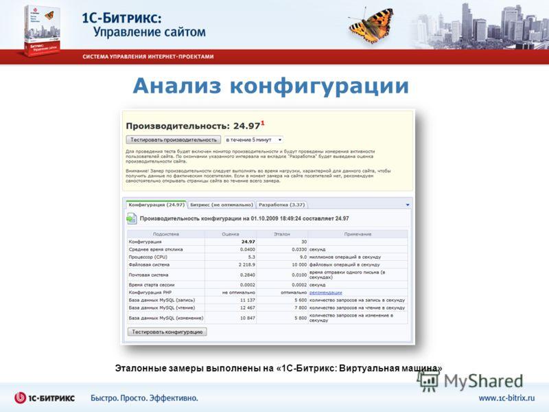 Анализ конфигурации Эталонные замеры выполнены на «1С-Битрикс: Виртуальная машина»