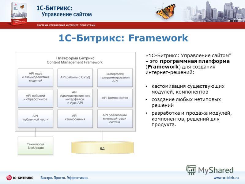 1C-Битрикс: Framework кастомизация существующих модулей, компонентов создание любых нетиповых решений разработка и продажа модулей, компонентов, решений для продукта. «1C-Битрикс: Управление сайтом – это программная платформа (Framework) для создания