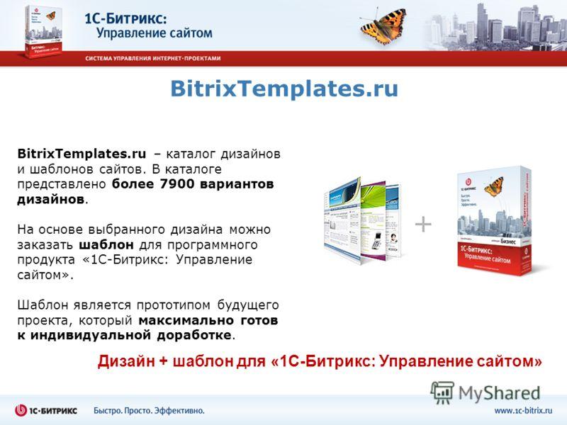 BitrixTemplates.ru BitrixTemplates.ru – каталог дизайнов и шаблонов сайтов. В каталоге представлено более 7900 вариантов дизайнов. На основе выбранного дизайна можно заказать шаблон для программного продукта «1С-Битрикс: Управление сайтом». Шаблон яв