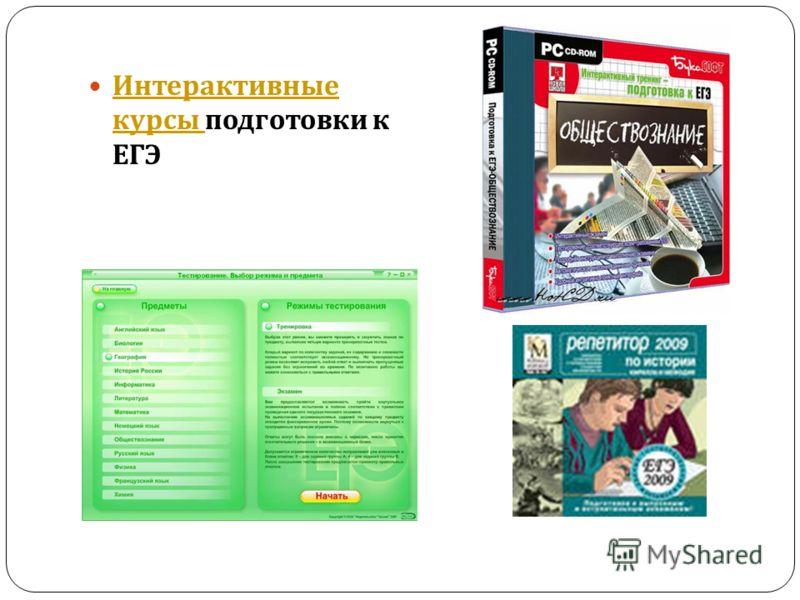 Интерактивные курсы подготовки к ЕГЭ Интерактивные курсы