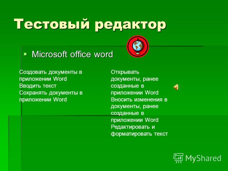 Тестовый редактор Microsoft office word Microsoft office word Cоздовать документы в приложении Word Вводить текст Сохранять документы в приложении Word Открывать документы, ранее созданные в приложении Word Вносить изменения в документы, ранее создан