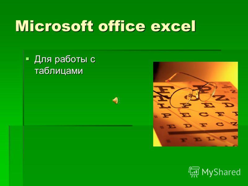 Microsoft office excel Для работы с таблицами Для работы с таблицами