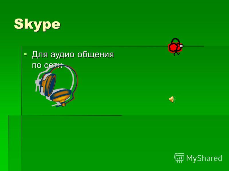 Skype Для аудио общения по сети Для аудио общения по сети